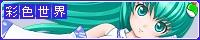 彩色世界 Tatsuru運営のイラストサイト
